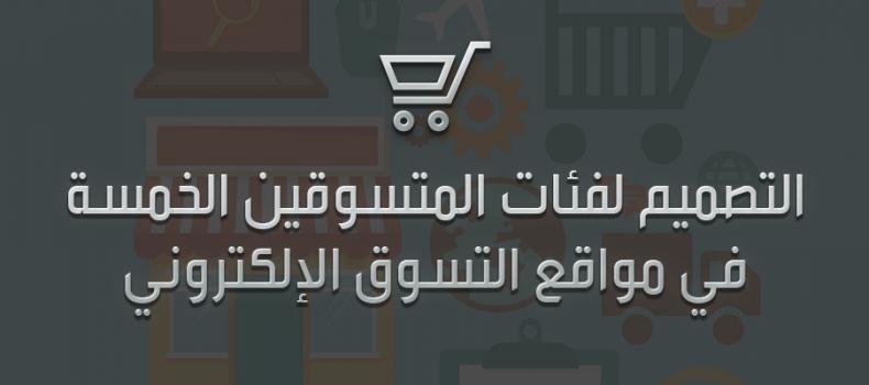انفوجرافيك: التصميم لفئات المتسوقين الخمسة في مواقع التسوق الإلكترونية