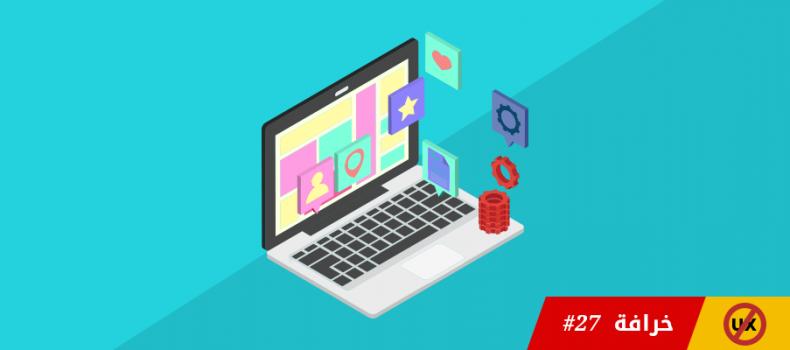 خرافة #٢٧: تصميم تجربة المستخدم يتمحور حول قابلية الاستخدام