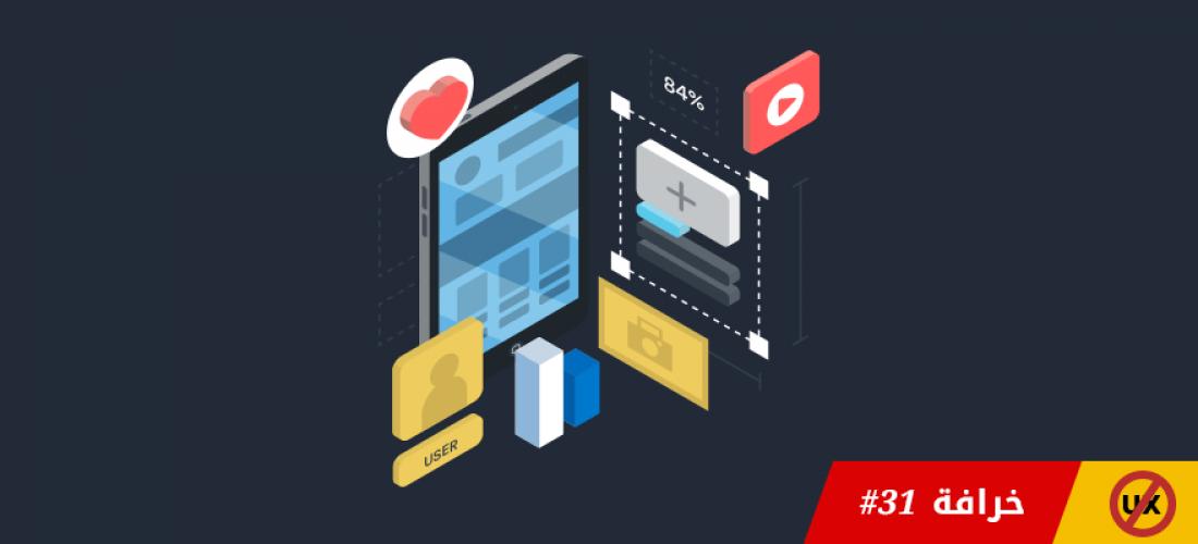 خرافة #٣١:تصميم تجربة المستخدم هي خطوة من خطوات أي مشروع