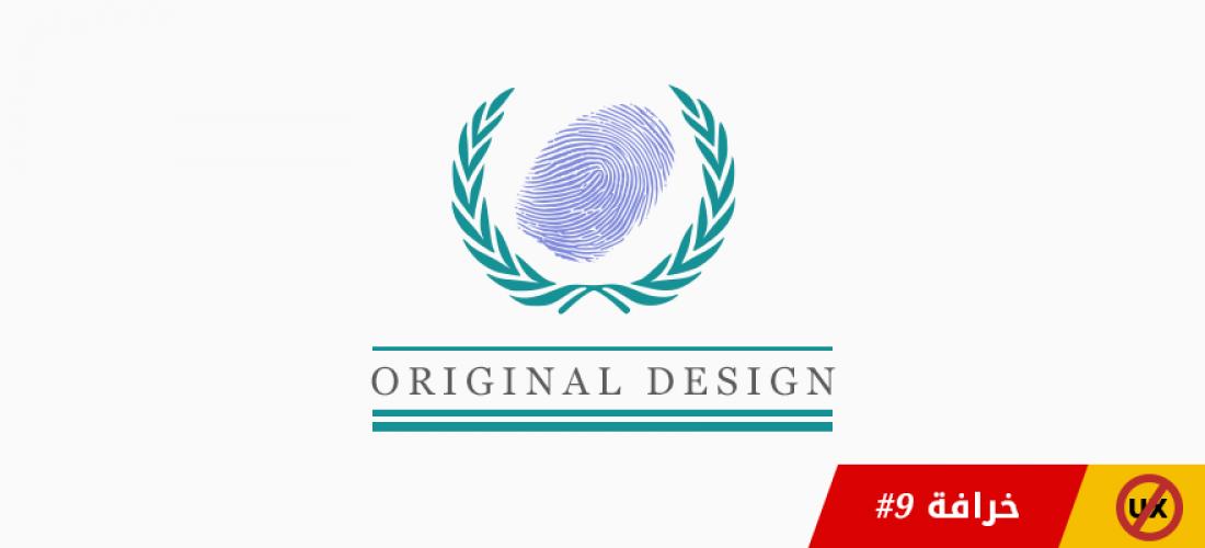 خرافات تجربة المستخدم – خرافة #٩: التصميم يجب أن يكون فريداً من نوعه