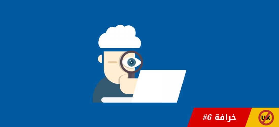 خرافات تجربة المستخدم – خرافة #٦: المواقع القابلة للوصول ليست جميلة