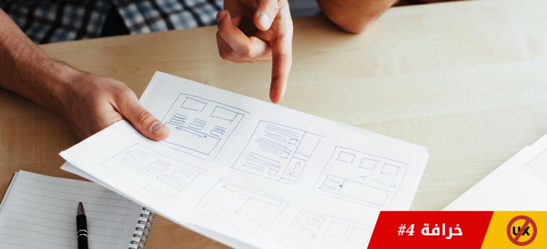 خرافات تجربة المستخدم – خرافة #٤: التصميم يعني موقع الكتروني جميل