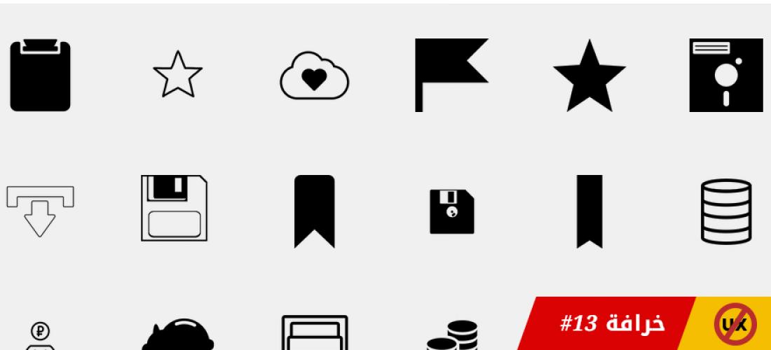 خرافات تجربة المستخدم – خرافة #١٣:الايقونات تعزز قابلية الاستخدام