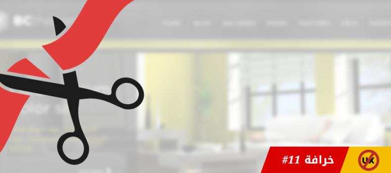 خرافات تجربة المستخدم – خرافة #١١: أنت بحاجة إلى إعادة تصميم لموقع الويب الخاص بك من حين لآخر