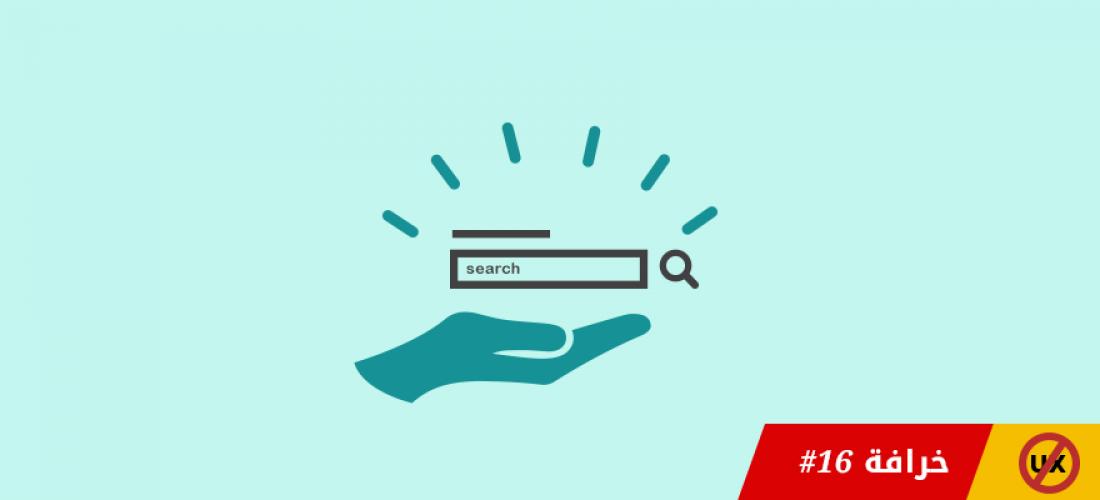 خرافات تجربة المستخدم – خرافة #١٦: خيار البحث في الموقع سيحل مشاكل تنقل المستخدمين
