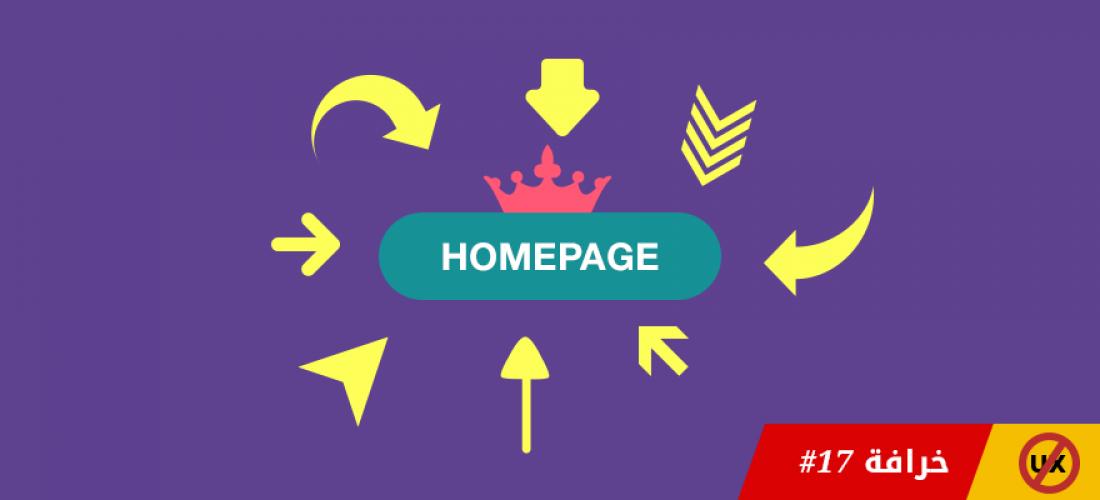 خرافات تجربة المستخدم – خرافة #١٧: الصفحة الرئيسية هي الصفحة الأهم