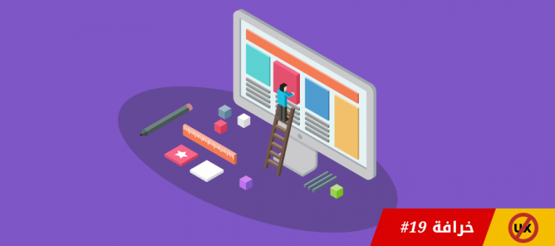 خرافات تجربة المستخدم – خرافة #١٩: لا تحتاج لمحتوى حتى تصمم موقع