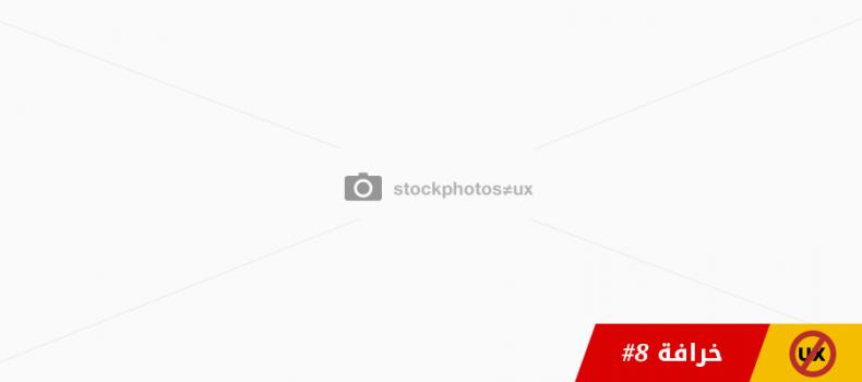 خرافات تجربة المستخدم – خرافة #٨: الصور الفوتوغرافية الجاهزة تحسّن تجربة المستخدم